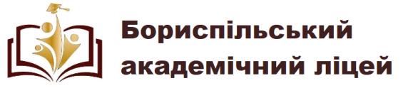 Бориспільський академічний ліцей